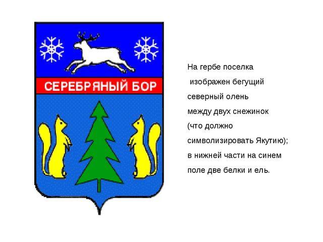 На гербе поселка изображен бегущий северный олень между двух снежинок (что до...