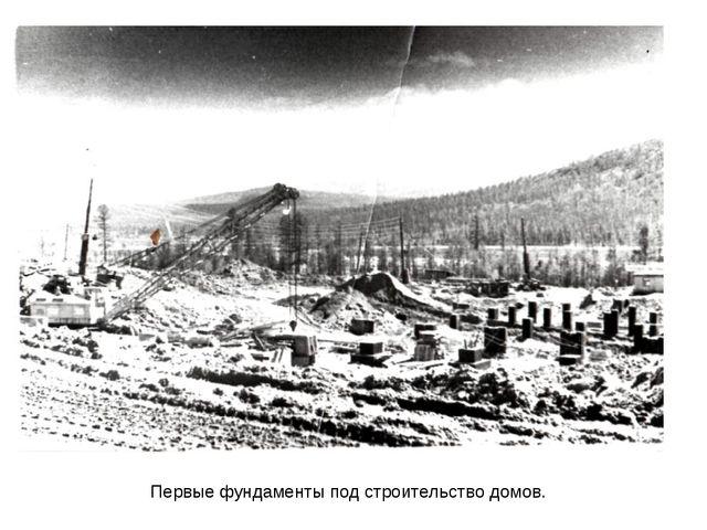 Первые фундаменты под строительство домов.