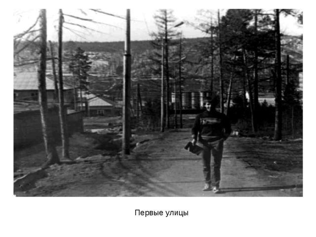 Первые улицы