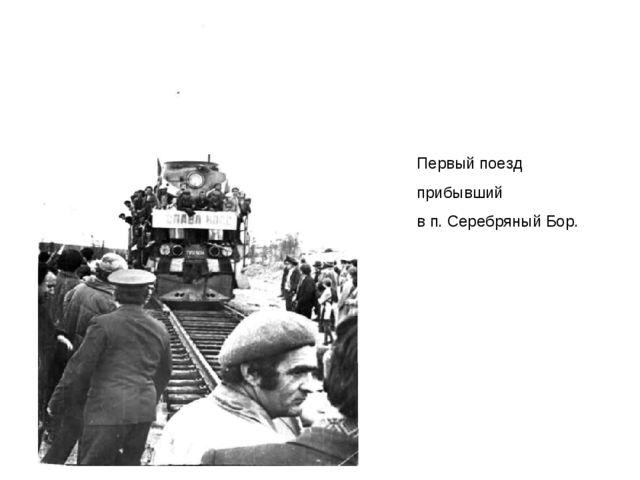 Первый поезд прибывший в п. Серебряный Бор.