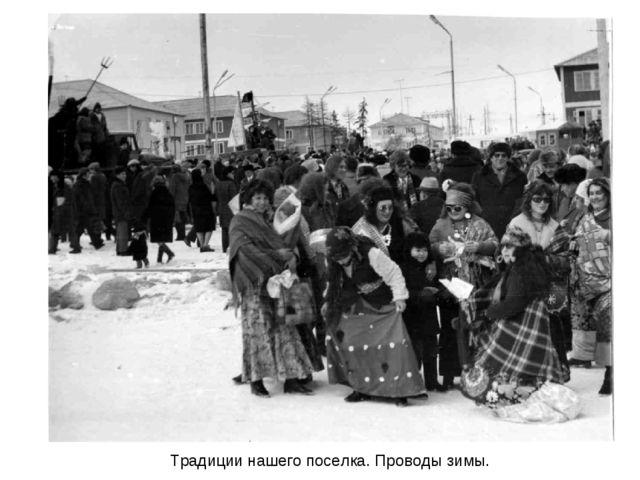 Традиции нашего поселка. Проводы зимы.