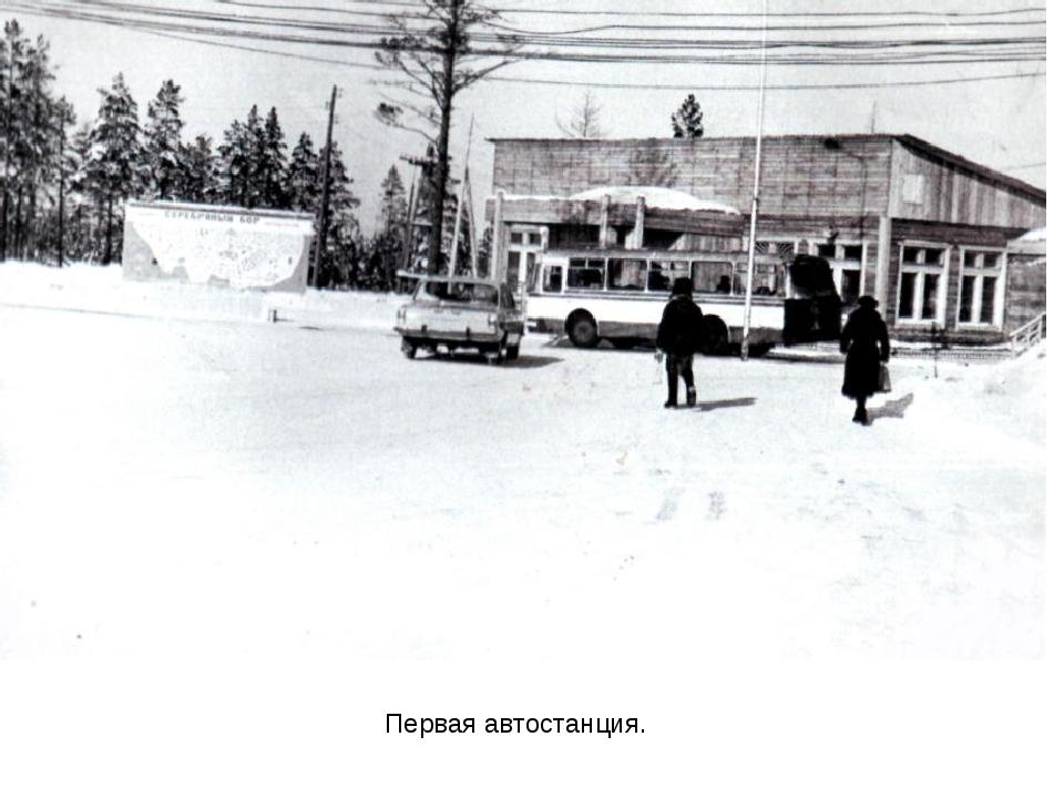 Первая автостанция.