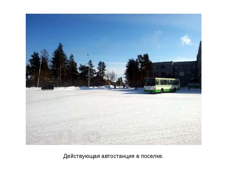 Действующая автостанция в поселке.