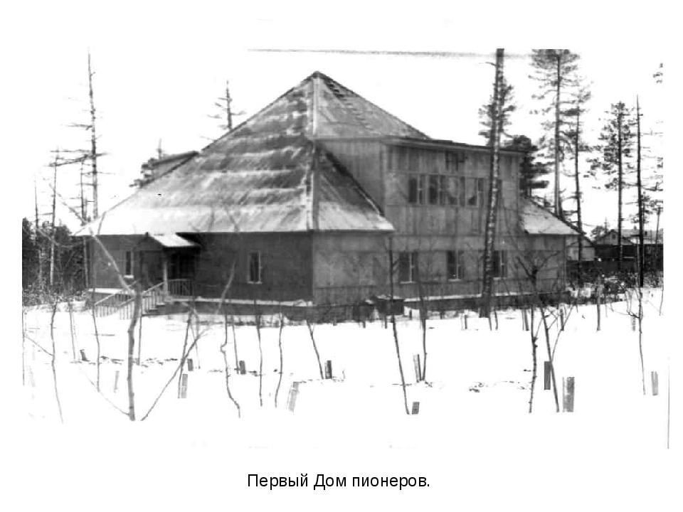 Первый Дом пионеров.