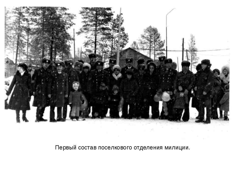 Первый состав поселкового отделения милиции.
