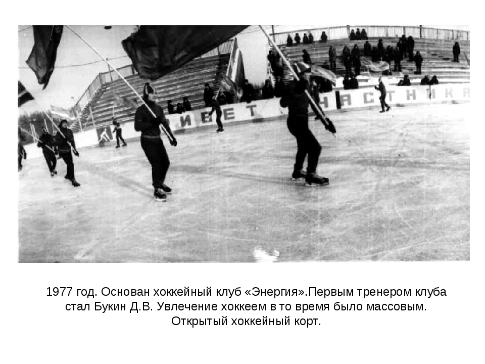 1977 год. Основан хоккейный клуб «Энергия».Первым тренером клуба стал Букин Д...