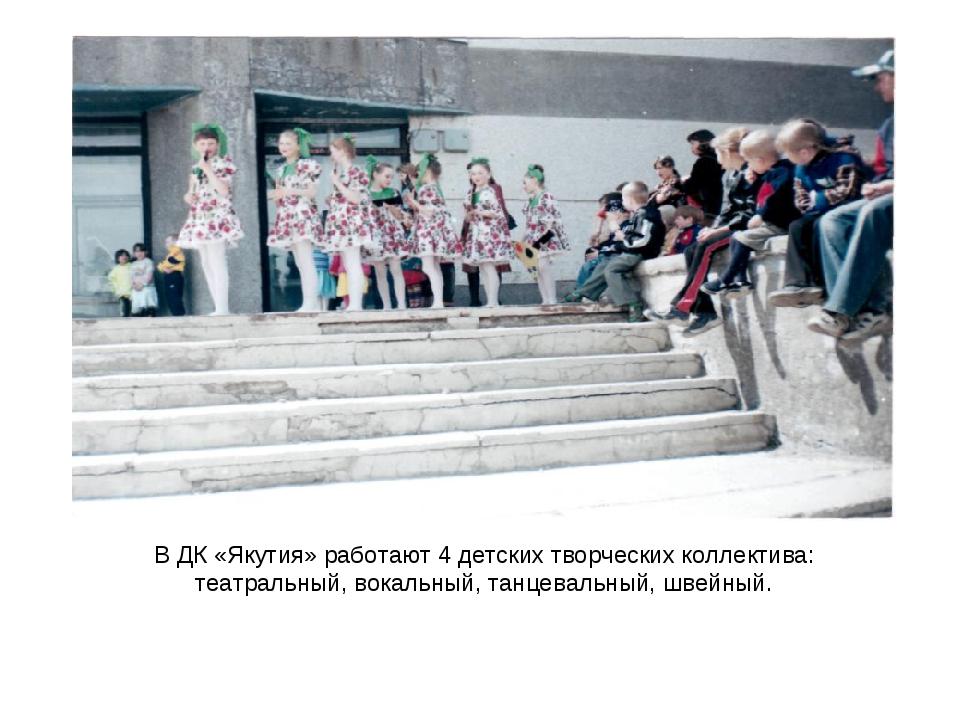 В ДК «Якутия» работают 4 детских творческих коллектива: театральный, вокальны...