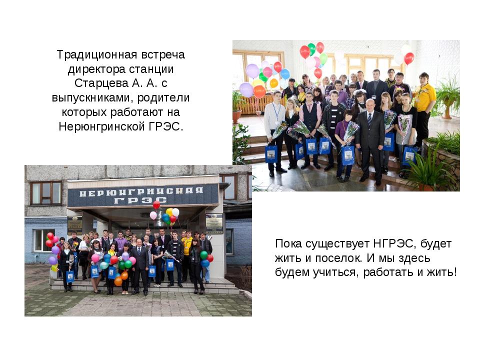 Традиционная встреча директора станции СтарцеваА. А. с выпускниками, родител...
