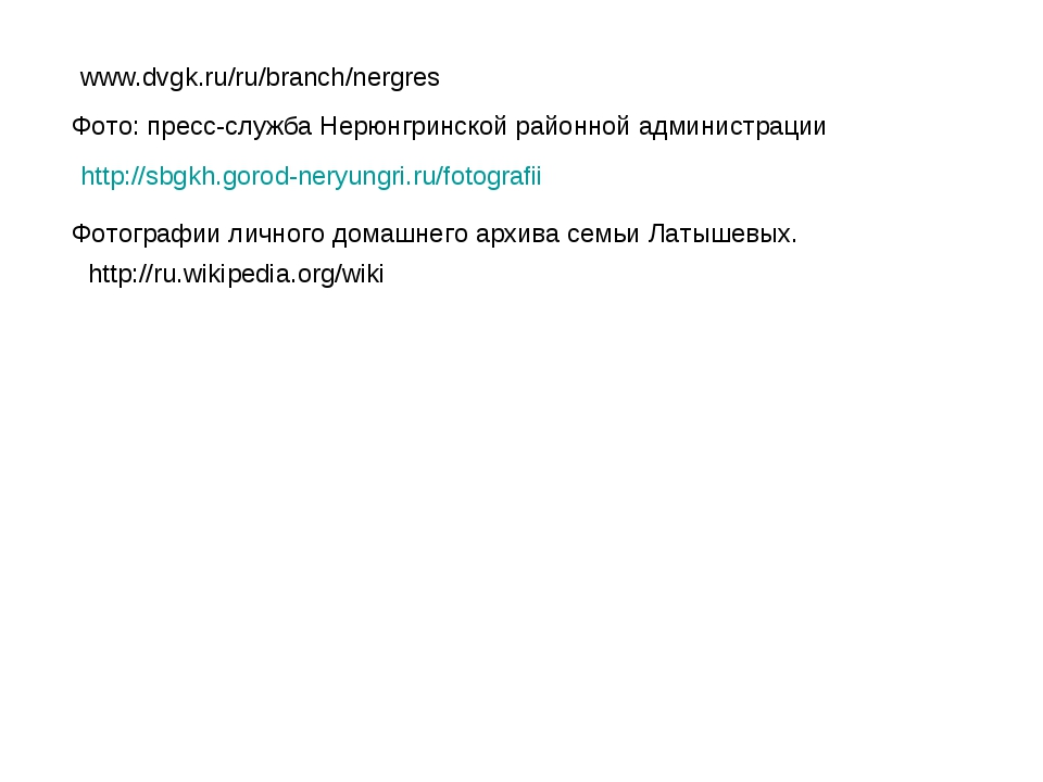 www.dvgk.ru/ru/branch/nergres Фото: пресс-служба Нерюнгринской районной админ...