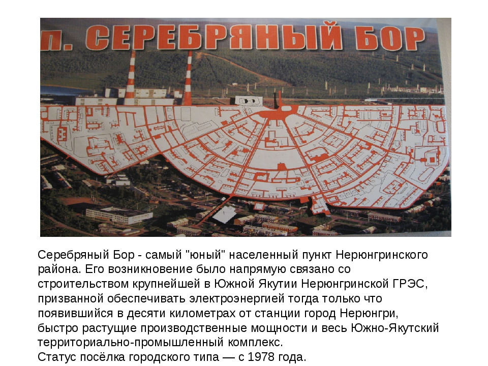 """Серебряный Бор - самый """"юный"""" населенный пункт Нерюнгринского района. Его воз..."""