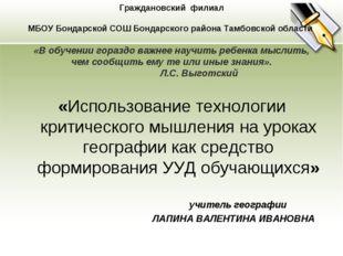 Граждановский филиал МБОУ Бондарской СОШ Бондарского района Тамбовской облас