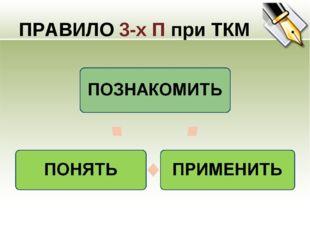 ПРАВИЛО 3-х П при ТКМ