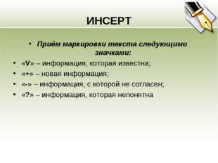 ИНСЕРТ Приём маркировки текста следующими значками: «V» – информация, которая