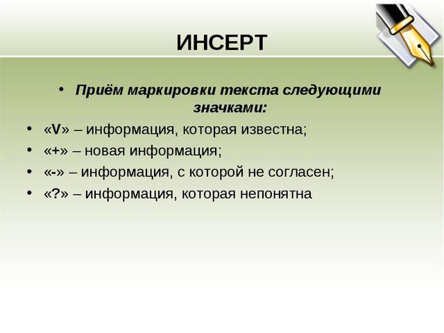 ИНСЕРТ Приём маркировки текста следующими значками: «V» – информация, которая...