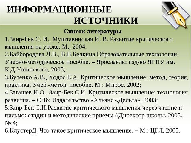 ИНФОРМАЦИОННЫЕ ИСТОЧНИКИ Список литературы Заир-Бек С. И., Муштавинская И. В...
