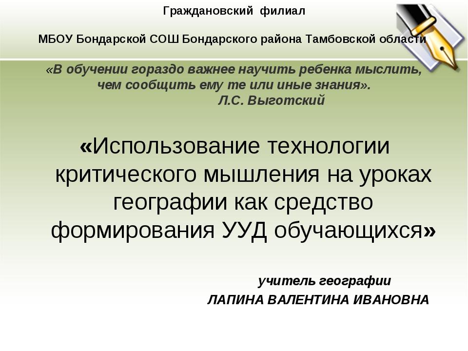 Граждановский филиал МБОУ Бондарской СОШ Бондарского района Тамбовской облас...