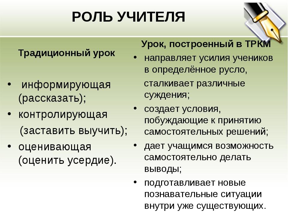 РОЛЬ УЧИТЕЛЯ Традиционный урок информирующая (рассказать); контролирующая (з...