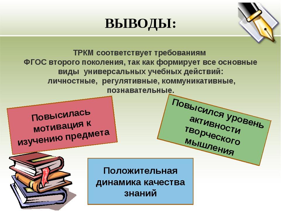 ВЫВОДЫ: ТРКМ соответствует требованиям ФГОС второго поколения, так как форм...