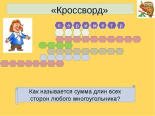 «Кроссворд» п е р и м е т р Как называется сумма длин всех сторон любого мно