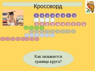 Кроссворд п е р и м е т л т р о и р к р у ж с н о т ь Как называется граница