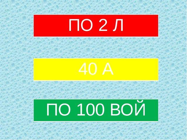 40 А ПО 2 Л ПО 100 ВОЙ