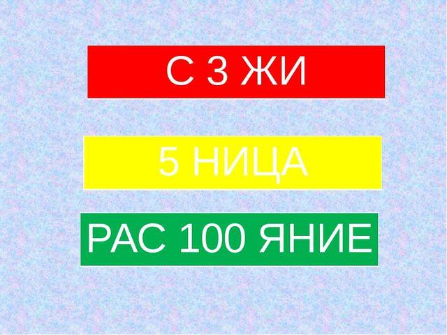 5НИЦА РАС 100 ЯНИЕ С3 ЖИ