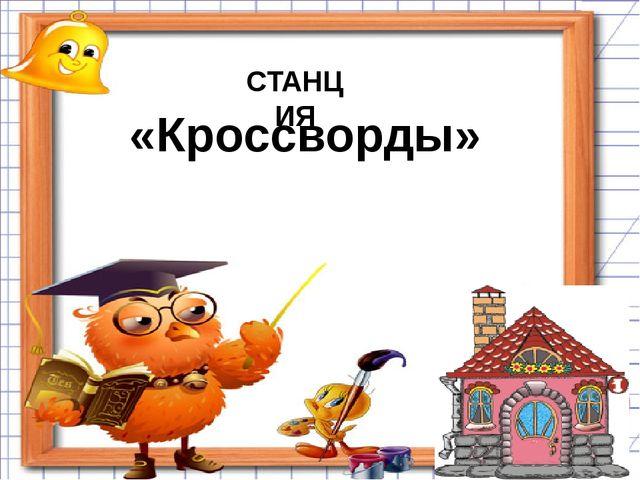 СТАНЦИЯ «Кроссворды»