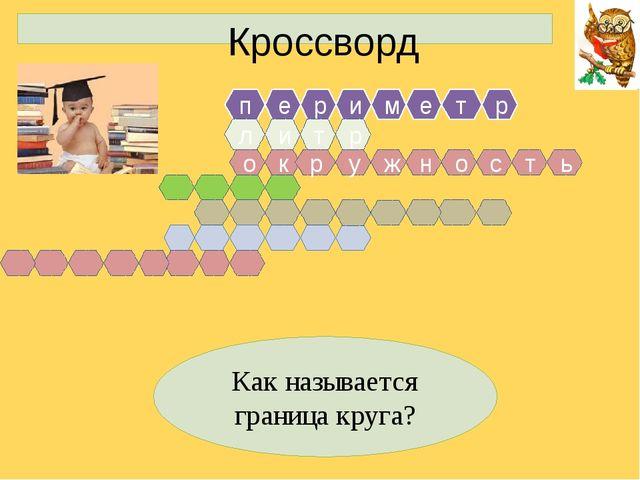 Кроссворд п е р и м е т л т р о и р к р у ж с н о т ь Как называется граница...