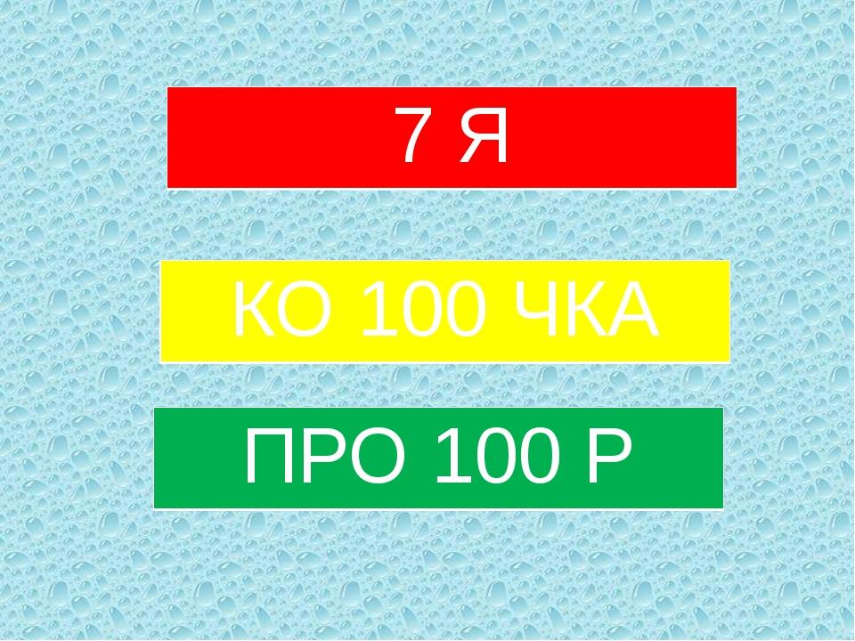 КО100 ЧКА ПРО100 Р 7Я