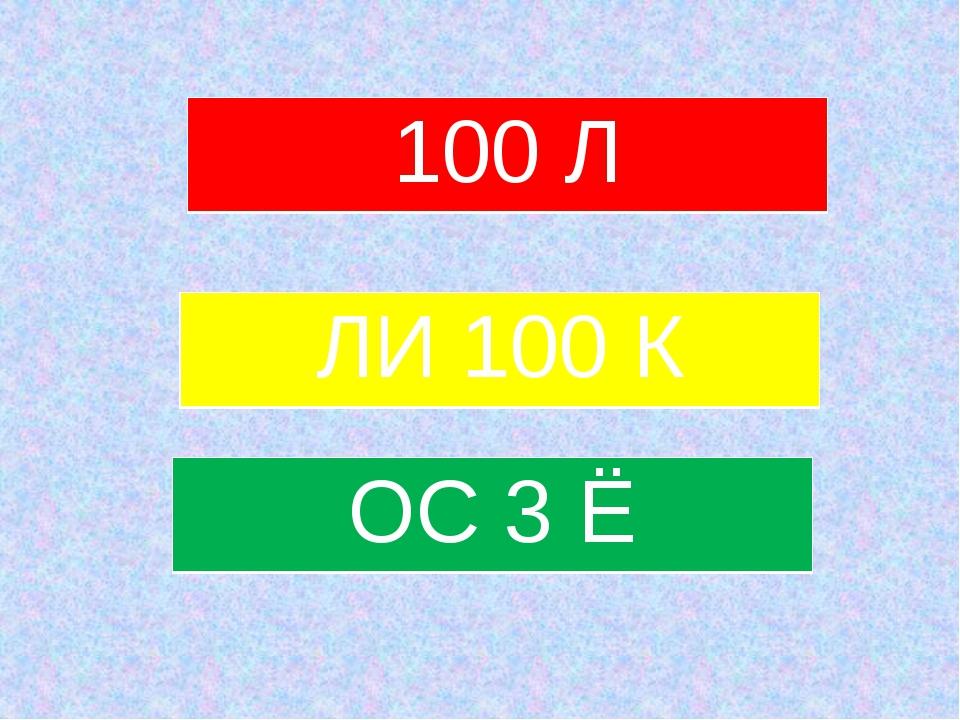 ЛИ 100 К ОС3 Ё 100 Л
