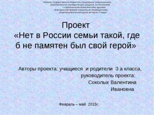 Проект «Нет в России семьи такой, где б не памятен был свой герой» Авторы про