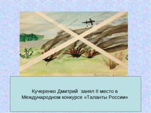 Кучеренко Дмитрий занял II место в Международном конкурсе «Таланты России»
