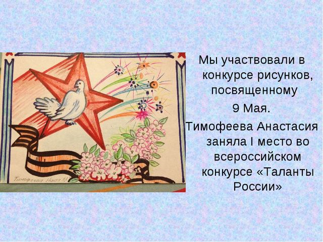 Мы участвовали в конкурсе рисунков, посвященному 9 Мая. Тимофеева Анастасия з...