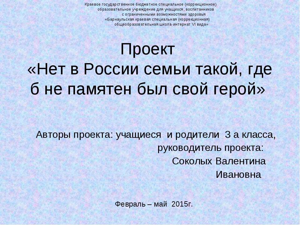 Проект «Нет в России семьи такой, где б не памятен был свой герой» Авторы про...