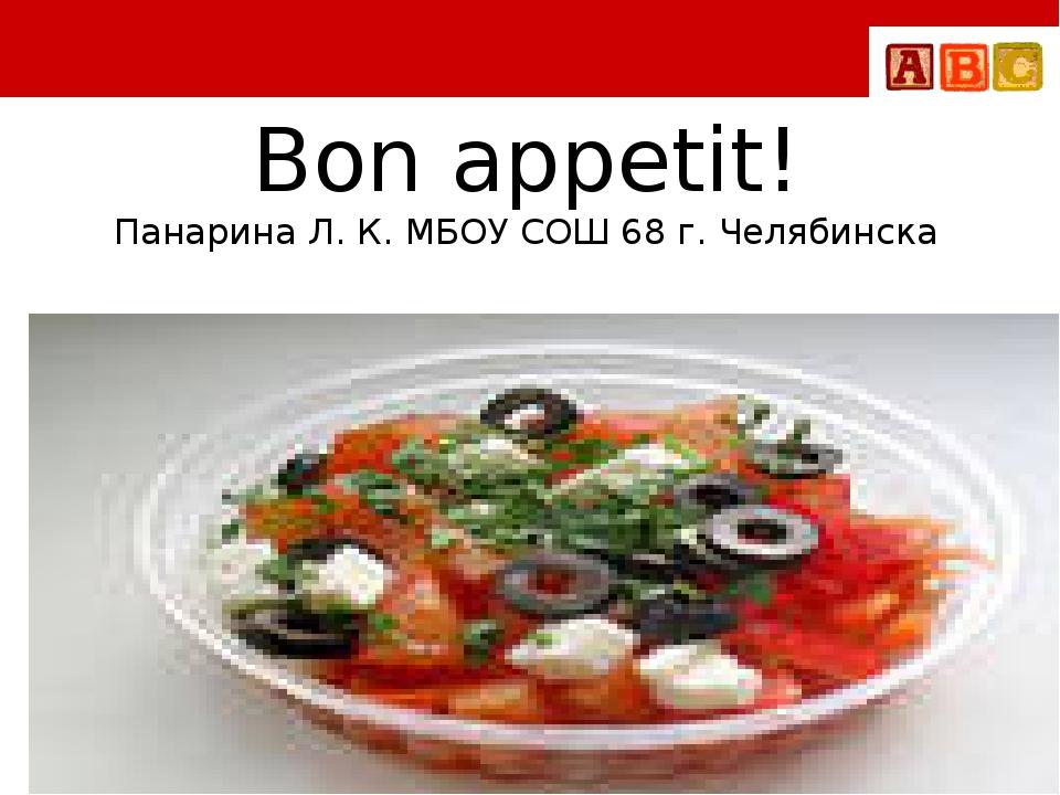 Bon appetit! Панарина Л. К. МБОУ СОШ 68 г. Челябинска