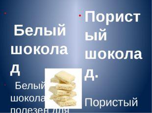 Белый шоколад  Белый шоколад полезен для здоровья благодаря содержащемуся в