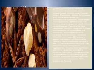 Шоколадное здоровье Давайте рассмотрим все лечебные характеристики шоколада и