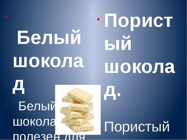 Белый шоколад  Белый шоколад полезен для здоровья благодаря содержащемуся в...