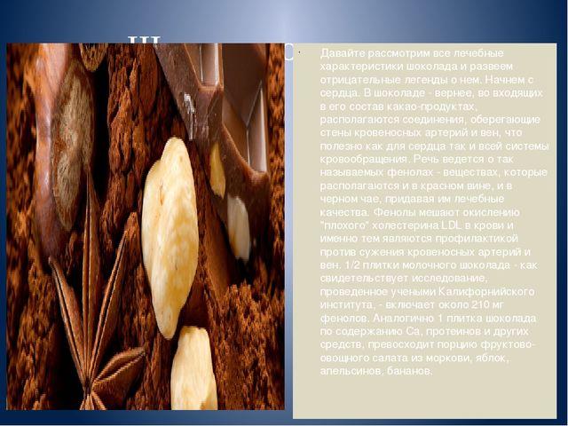 Шоколадное здоровье Давайте рассмотрим все лечебные характеристики шоколада и...