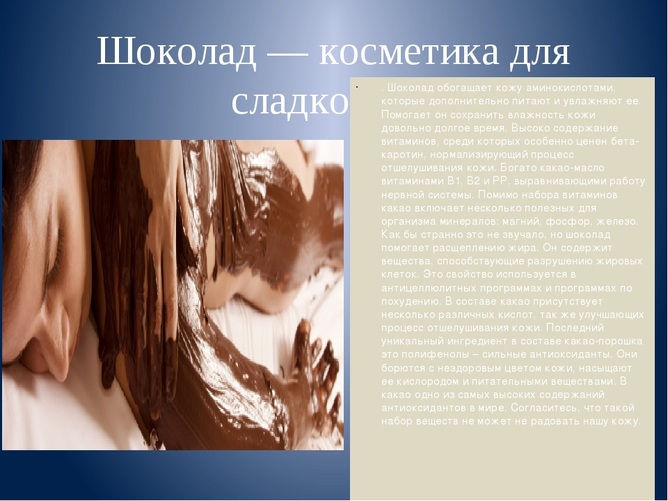Шоколад — косметика для сладкоежки . Шоколад обогащает кожу аминокислотами, к...