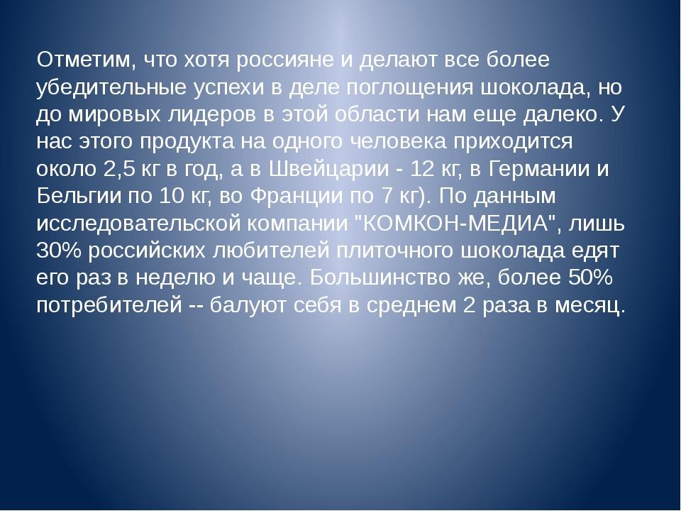 Отметим, что хотя россияне и делают все более убедительные успехи в деле погл...