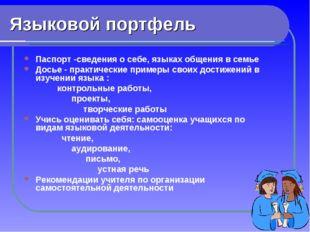 Языковой портфель Паспорт -сведения о себе, языках общения в семье Досье - пр