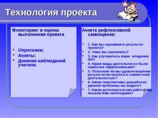 Технология проекта Мониторинг и оценка выполнения проекта : Опросники; Анкеты