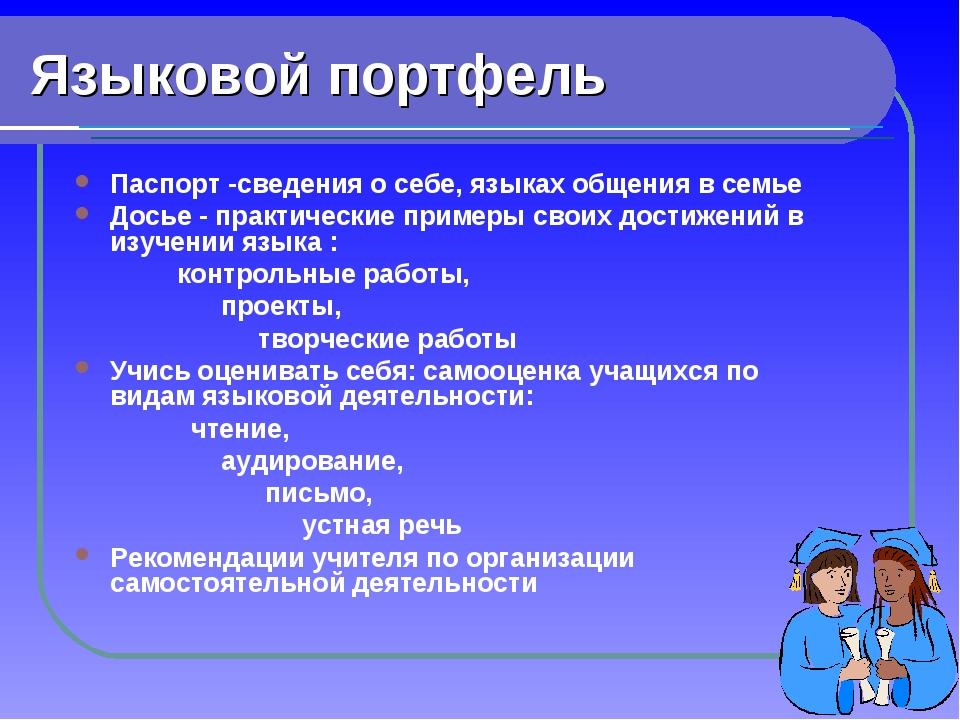 Языковой портфель Паспорт -сведения о себе, языках общения в семье Досье - пр...