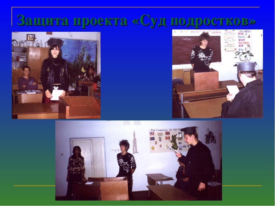 Защита проекта «Суд подростков»