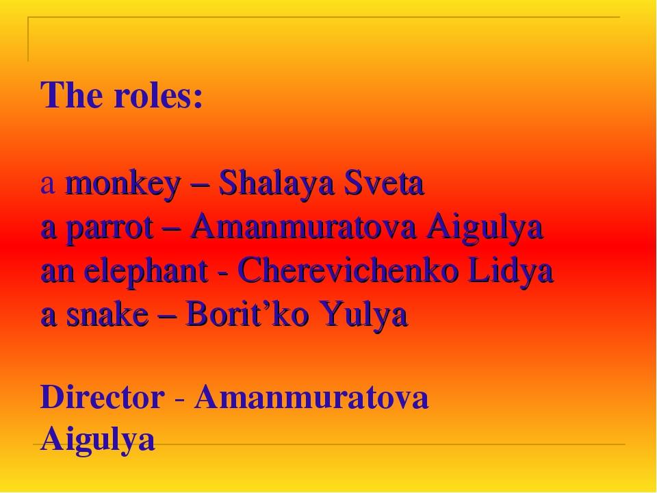 The roles: a monkey – Shalaya Sveta a parrot – Amanmuratova Aigulya an eleph...