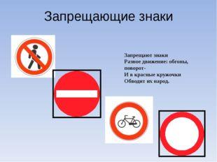 Запрещающие знаки Запрещают знаки Разное движение: обгоны, поворот- И в красн