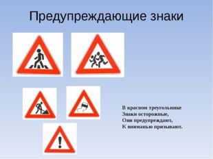 Предупреждающие знаки В красном треугольнике Знаки осторожные, Они предупрежд