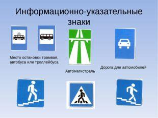 Информационно-указательные знаки Дорога для автомобилей Место остановки трамв