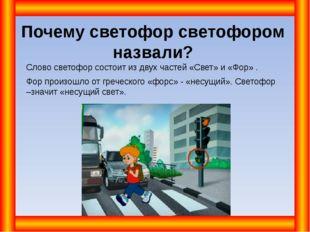Почему светофор светофором назвали? Слово светофор состоит из двух частей «Св